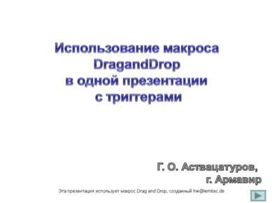 Эта презентация использует макрос Drag and Drop, созданный hw@lemitec.de