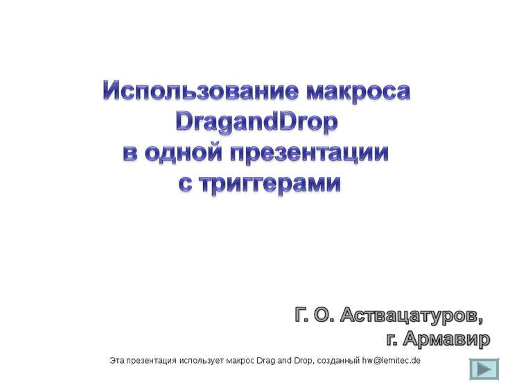 Эта презентация использует макрос Drag and Drop, созданный hw@lemitec.de