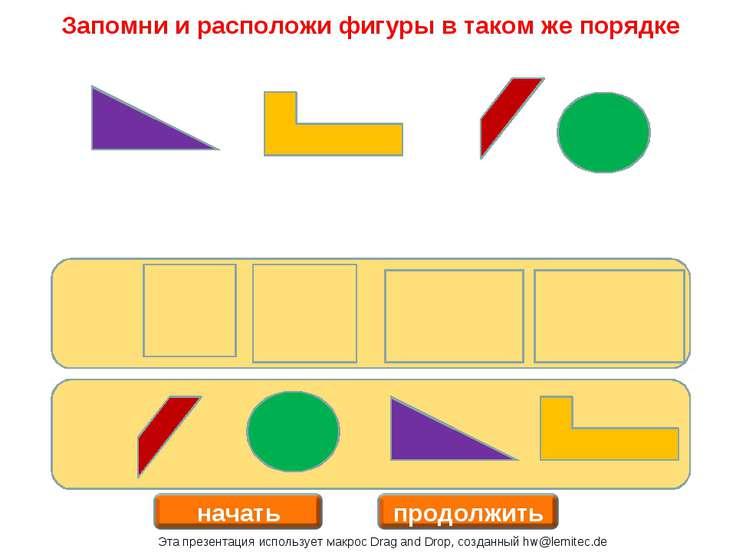 Запомни и расположи фигуры в таком же порядке Эта презентация использует макр...