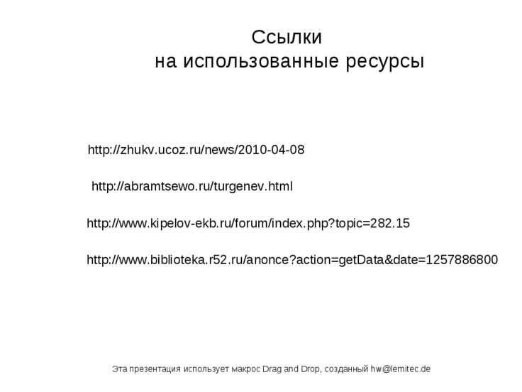 http://www.kipelov-ekb.ru/forum/index.php?topic=282.15 http://abramtsewo.ru/t...