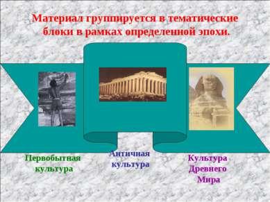 Материал группируется в тематические блоки в рамках определенной эпохи.
