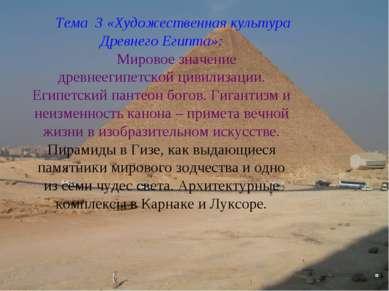 Тема 3 «Художественная культура Древнего Египта»: Мировое значение древнеегип...