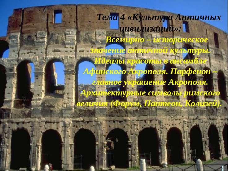 Тема 4 «Культура Античных цивилизаций»: Всемирно – историческое значение анти...