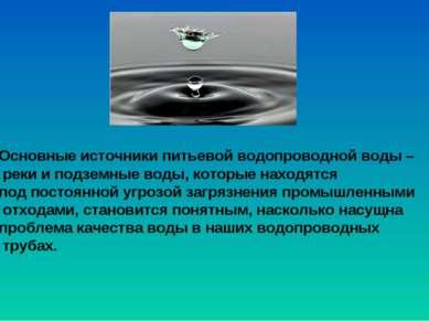 Основные источники питьевой водопроводной воды – реки и подземные воды, котор...