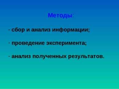 Методы: сбор и анализ информации; проведение эксперимента; анализ полученных ...