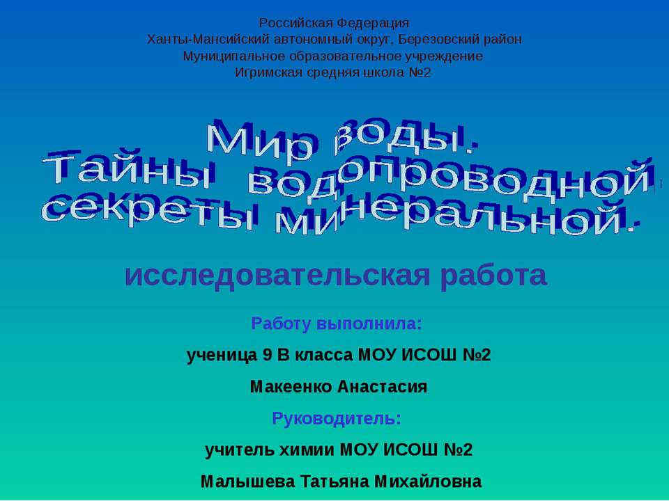 исследовательская работа Работу выполнила: ученица 9 В класса МОУ ИСОШ №2 Мак...