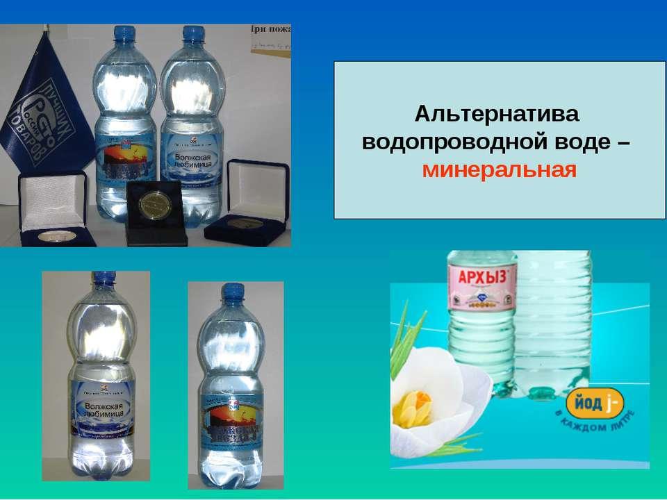 Альтернатива водопроводной воде – минеральная