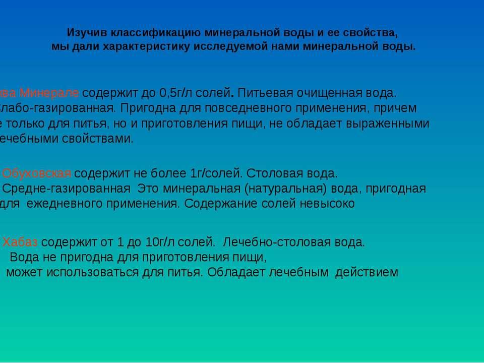 Аква Минерале содержит до 0,5г/л солей. Питьевая очищенная вода. Слабо-газиро...