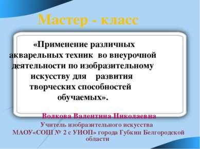 Мастер - класс Волкова Валентина Николаевна Учитель изобразительного искусств...