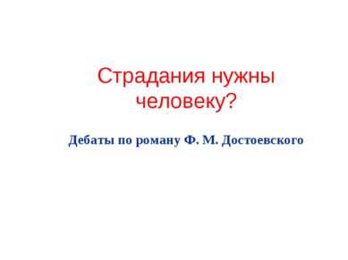 Страдания нужны человеку? Дебаты по роману Ф. М. Достоевского