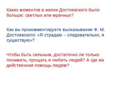 Каких моментов в жизни Достоевского было больше: светлых или мрачных? Как вы ...