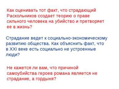 Как оценивать тот факт, что страдающий Раскольников создает теорию о праве си...