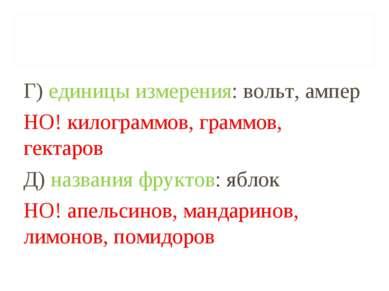 Г) единицы измерения: вольт, ампер НО! килограммов, граммов, гектаров Д) назв...
