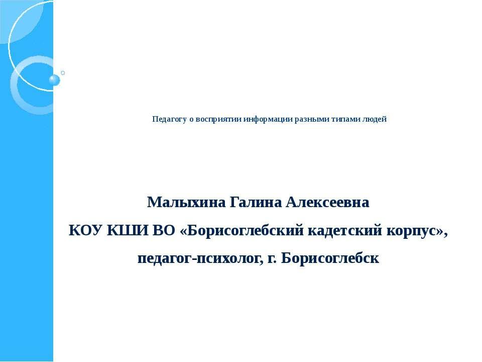 Педагогу о восприятии информации разными типами людей Малыхина Галина Алексее...