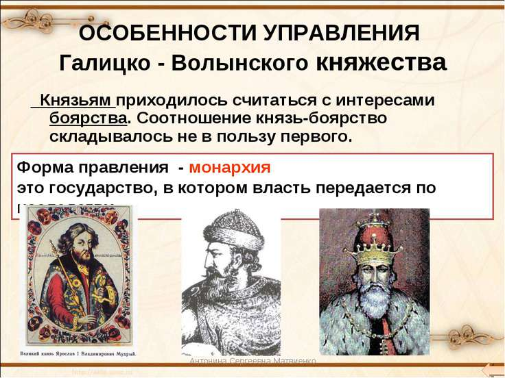 ОСОБЕННОСТИ УПРАВЛЕНИЯ Галицко - Волынского княжества Князьям приходилось счи...