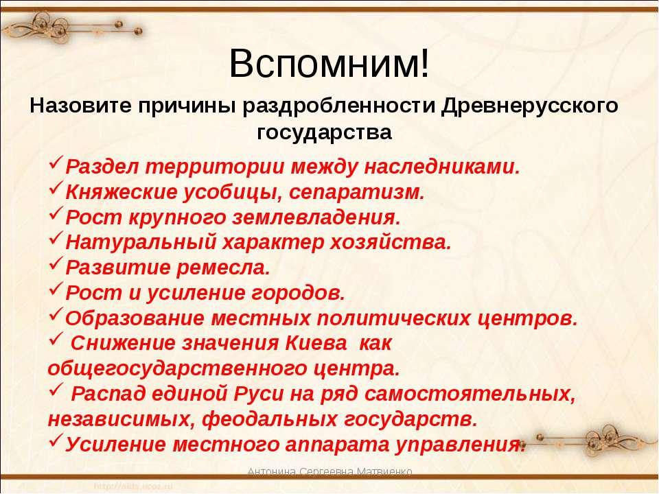 Вспомним! Назовите причины раздробленности Древнерусского государства Раздел ...