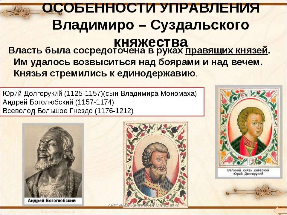 ОСОБЕННОСТИ УПРАВЛЕНИЯ Владимиро – Суздальского княжества Власть была сосредо...