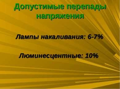 Допустимые перепады напряжения Лампы накаливания: 6-7% Люминесцентные: 10%