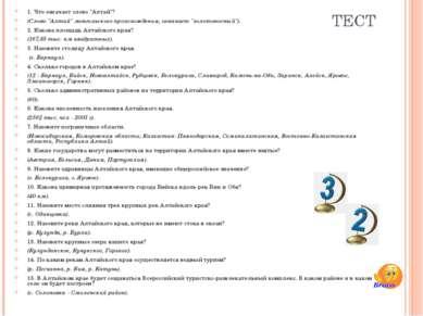 """ТЕСТ 1. Что означает слово """"Алтай""""? (Слово """"Алтай"""" монгольского происхождени..."""