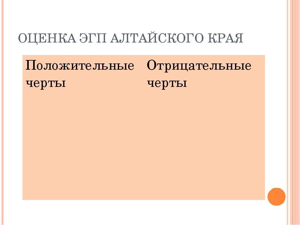 ОЦЕНКА ЭГП АЛТАЙСКОГО КРАЯ Положительные черты Отрицательные черты
