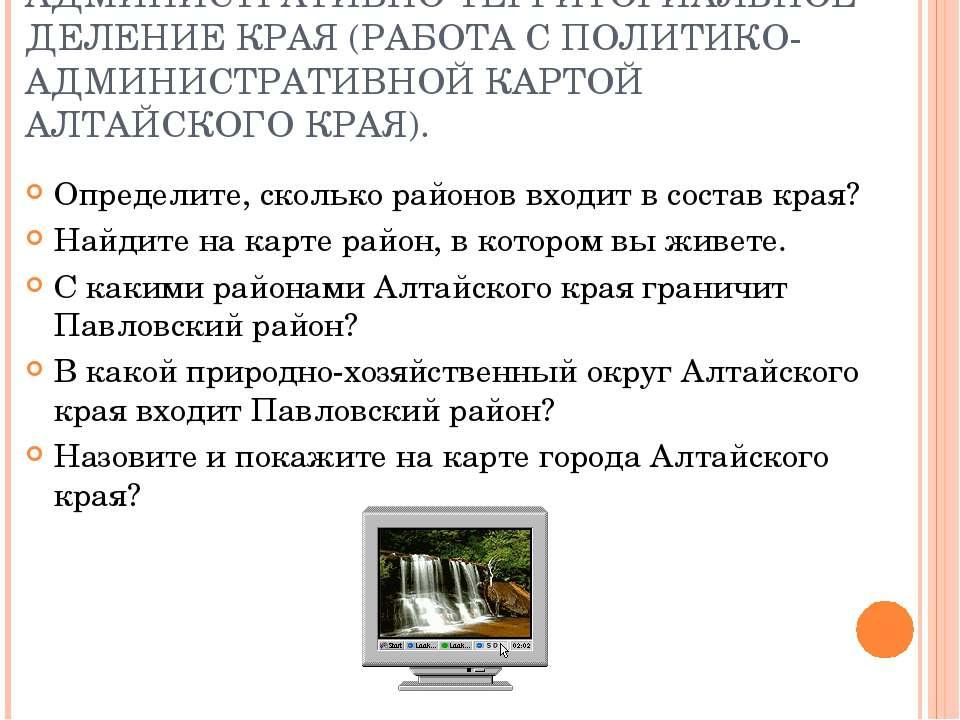 АДМИНИСТРАТИВНО-ТЕРРИТОРИАЛЬНОЕ ДЕЛЕНИЕ КРАЯ (РАБОТА С ПОЛИТИКО-АДМИНИСТРАТИВ...