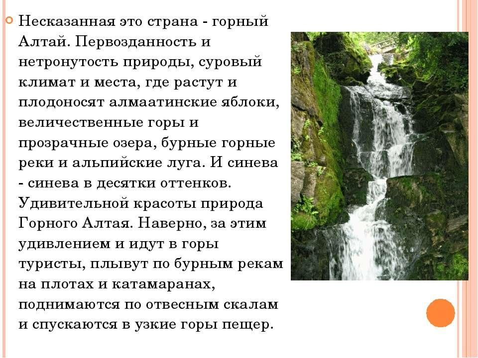 Несказанная это страна - горный Алтай. Первозданность и нетронутость природы,...