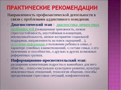 Направленность профилактической деятельности в связи с проблемами аддиктивног...