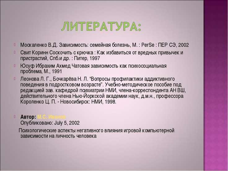 Москаленко В.Д. Зависимость: семейная болезнь, М. : PerSe : ПЕР СЭ, 2002 Свит...
