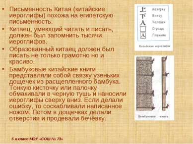 5 а класс МОУ «СОШ № 73» Письменность Китая (китайские иероглифы) похожа на е...