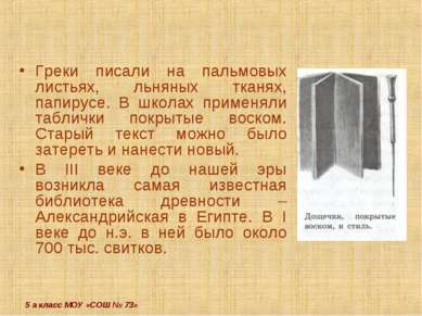5 а класс МОУ «СОШ № 73» Греки писали на пальмовых листьях, льняных тканях, п...