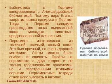 5 а класс МОУ «СОШ № 73» Библиотека в Пергаме конкурировала с Александрийской...