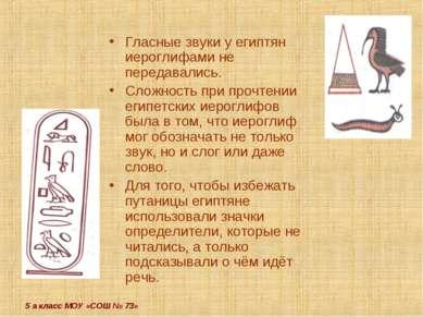 5 а класс МОУ «СОШ № 73» Гласные звуки у египтян иероглифами не передавались....