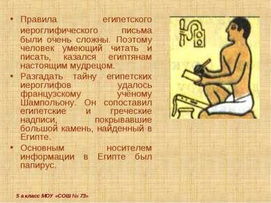 5 а класс МОУ «СОШ № 73» Правила египетского иероглифического письма были оче...
