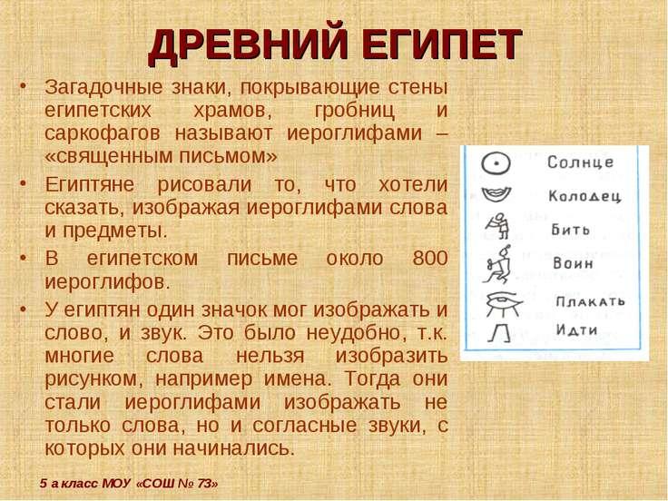 5 а класс МОУ «СОШ № 73» ДРЕВНИЙ ЕГИПЕТ Загадочные знаки, покрывающие стены е...