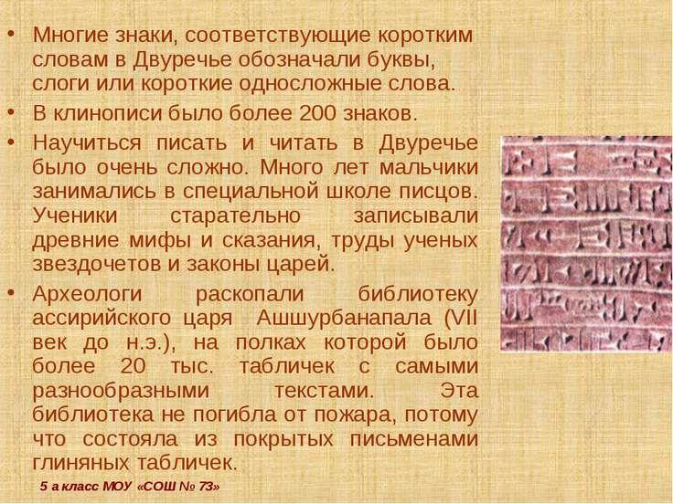 5 а класс МОУ «СОШ № 73» Многие знаки, соответствующие коротким словам в Двур...