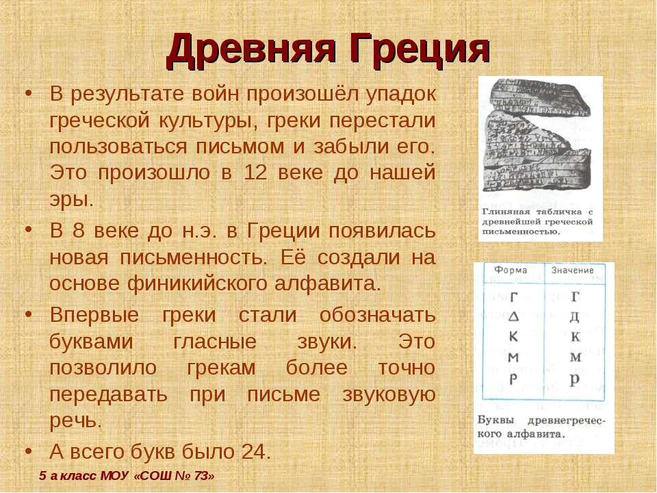 5 а класс МОУ «СОШ № 73» Древняя Греция В результате войн произошёл упадок гр...