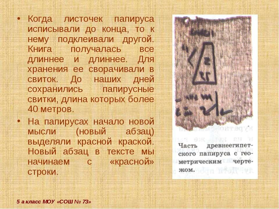 5 а класс МОУ «СОШ № 73» Когда листочек папируса исписывали до конца, то к не...