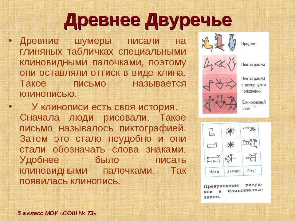 5 а класс МОУ «СОШ № 73» Древнее Двуречье Древние шумеры писали на глиняных т...