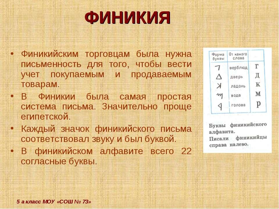 5 а класс МОУ «СОШ № 73» ФИНИКИЯ Финикийским торговцам была нужна письменност...