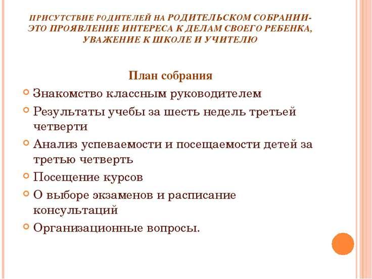 ПРИСУТСТВИЕ РОДИТЕЛЕЙ НА РОДИТЕЛЬСКОМ СОБРАНИИ- ЭТО ПРОЯВЛЕНИЕ ИНТЕРЕСА К ДЕЛ...