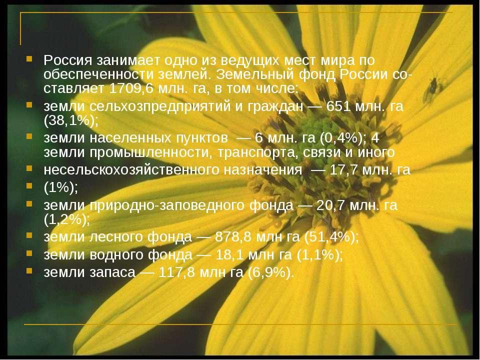 Россия занимает одно из ведущих мест мира по обеспеченности землей. Земельный...
