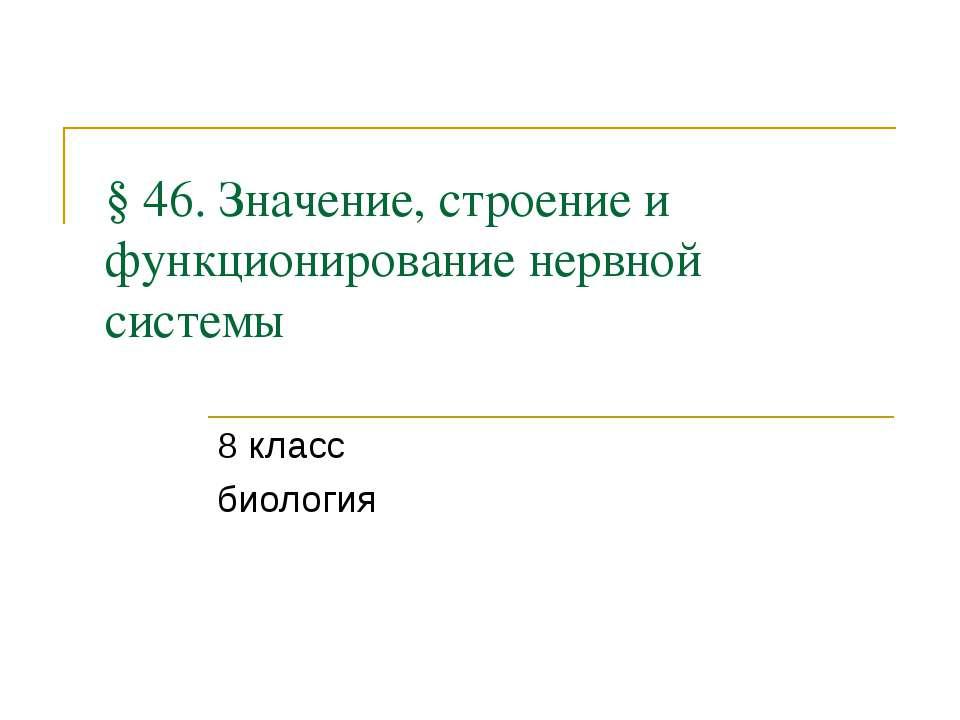 §46. Значение, строение и функционирование нервной системы 8 класс биология