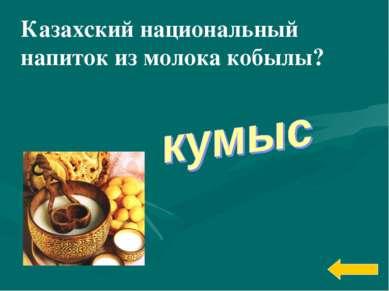 Казахский национальный напиток измолока кобылы?