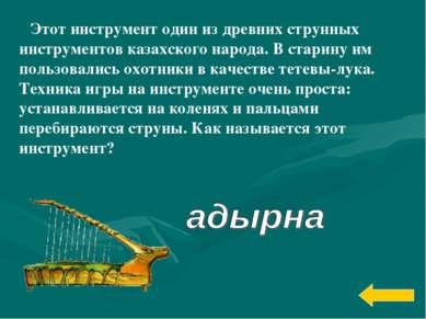 Этот инструмент один из древних струнных инструментов казахского народа. В ст...