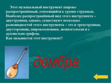 Этот музыкальный инструмент широко распространённый, относящийся к группе стр...