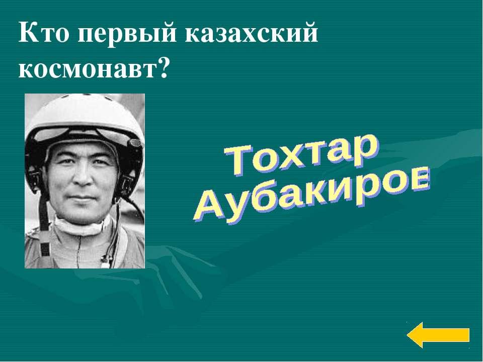 Кто первый казахский космонавт?