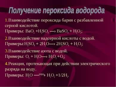 Взаимодействие пероксида бария с разбавленной серной кислотой. Примеры: BaO2 ...