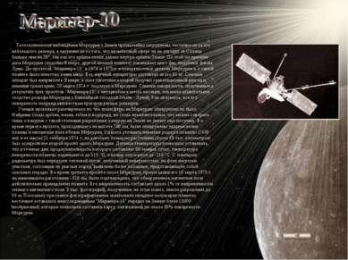 Телескопические наблюдения Меркурия с Земли чрезвычайно затруднены, частично ...