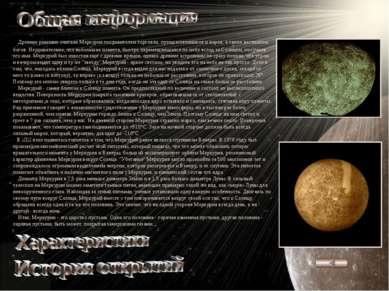 Древние римляне считали Меркурия покровителем торговли, путешественников и во...