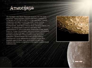 Исследование атмосферы Меркурия показало, что она очень разрежена. Оценка вер...